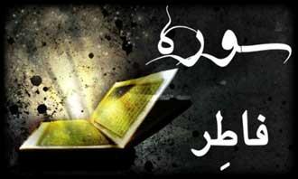 فضیلت و خواص سوره فاطر